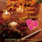 konkatsu111218-1