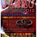 JA津軽みらい20120310