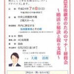 20120708弘前市農業委員会セミナー