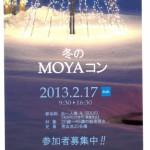 20130217冬のMOYAコン