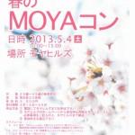 20130504春のMOYAコン