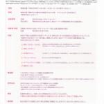 20130614個人会員限定交流パーティ