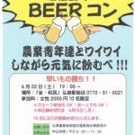 20130622BEERコン