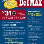 deimax20130531