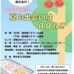 弘前市青年交流会20130630