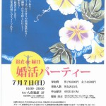 20130707浴衣de縁日婚活パーティ