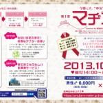 20131012マヂコン