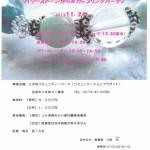 20131124JA津軽みらい