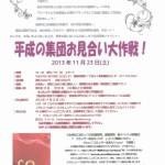 20131123 平成の集団お見合い大作戦