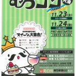 20131123.24むつコン
