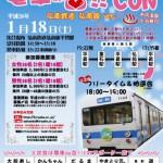 20140118 電車de合!!CON