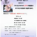 20140222 JA津軽みらいカップリングパーティ
