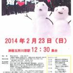 20140223 津軽の冬は婚活ドキッ