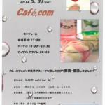 20140531 JA津軽みらい