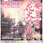 20140621花火de合コンチラシs