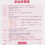 20140620 個人会員限定交流パーティ青森会場02