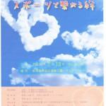 20140713 スポルト青い森02