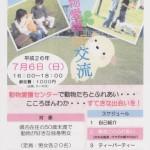 20140706動物愛護DE交流02