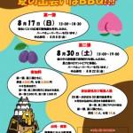夏の出会いはBBQ!!!