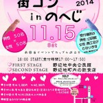 20141115街コンinのへじ