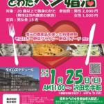 02-1vege270125_leaflet(表)