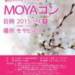 2015springMOYAkonpaper