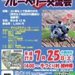 20150725十和田市ブルーベリー交流会(チラシ両面)