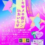 【ポスター】H.27第1回婚活イベント(おりひめ&ひこぼし伝説)