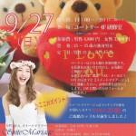 0927_クローバー婚活パーティちらし