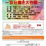 JA八戸チラシ&申込書