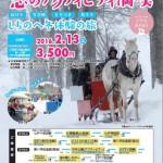 冬ツアー女性用(表)