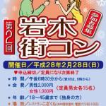 新2016-第2回-岩木街コン(延期)