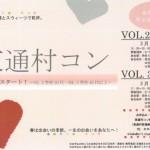 東通村コン募集チラシ_【vol2&vol3】