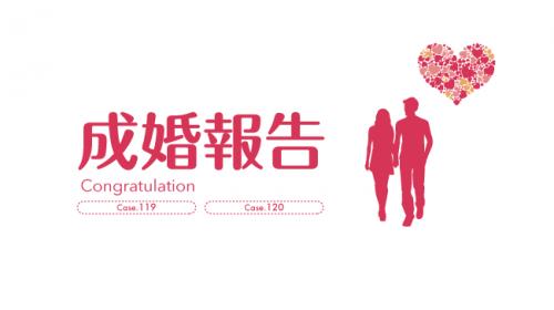 成婚報告119-120