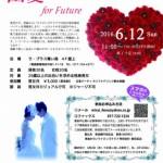 ライオンズ婚活チラシ2016-6