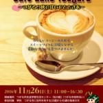 画像:Cafe' dans Tsugaru