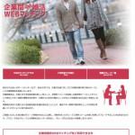 企業間婚活WEBマッチング