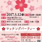 towakon_20170312-2