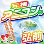 0604アニメ好き大集合『元祖アニコン』in弘前