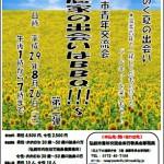 弘前市青年交流会~農家の出会いはBBQ!!!~第二弾