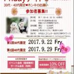 9月22日30日(金)「Fridayナイトafter7人恋しくなる秋」 (2)