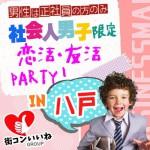 1022社会人男子限定「恋活友活パーティー八戸」