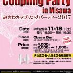 みさわカップリングパーティー2017