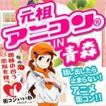 1001アニメ好きのための元祖アニコン青森
