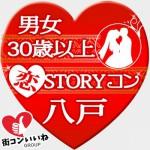 112630歳以上限定恋STORYコンin八戸