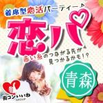 1104着席型恋活パーティー「恋パ in青森」
