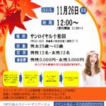1126婚活ランチパーティーin十和田