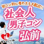 1112社会人男子コン弘前~会社員・自営業男性~