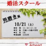 1021婚活スクール~男磨き編