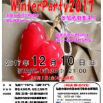 1210弘前市青年交流会 新たな出会いと発見~Winter Party 2017~